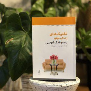 کتاب فنگ شویی | فنگ شویی ایران