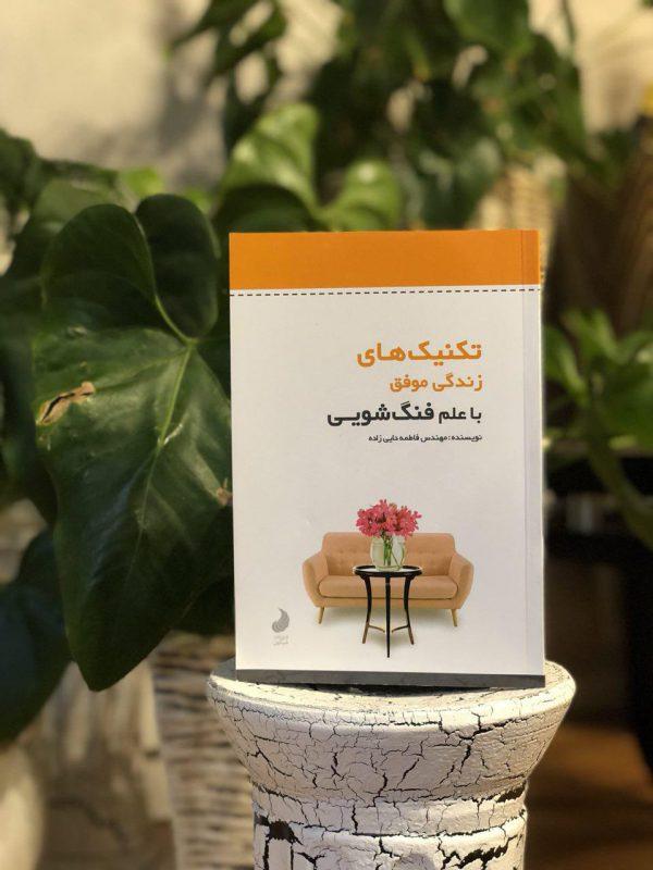 کتاب فنگ شویی   فنگ شویی ایران
