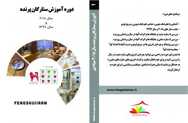 آموزش ستارگان | فنگ شویی ایران