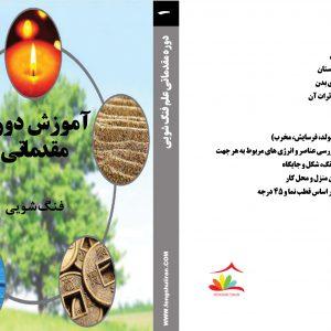 آموزش مقدماتی | فنگ شویی ایران